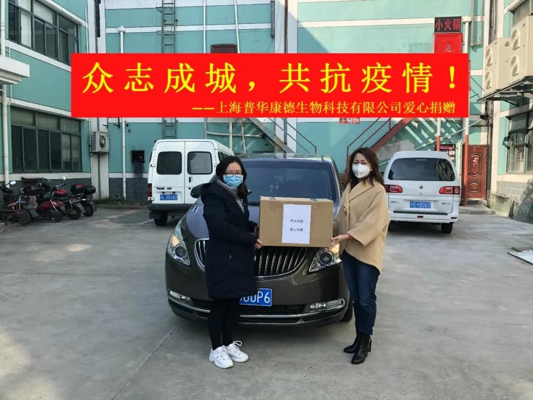 战疫情 献爱心丨雷竞技官网平台雷竞技官网平台上海子公司在行动