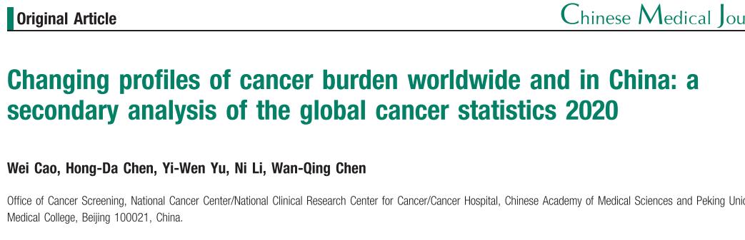 我国癌谱正向发达国家癌谱过渡,国家癌症中心最新统计结果为癌症早筛策略提供依据