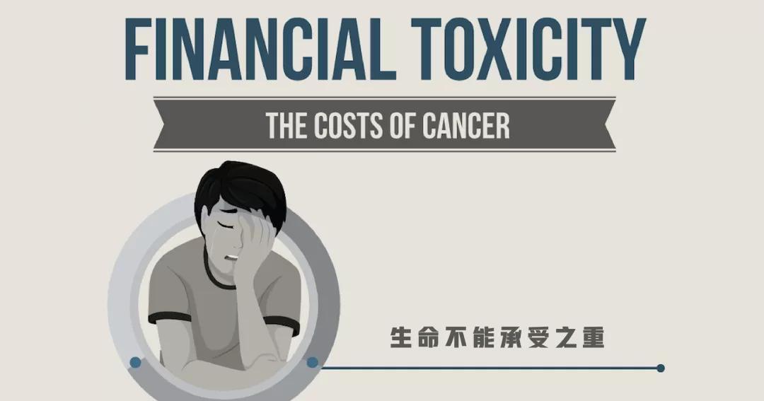 从癌症治疗的经济毒性看早筛的重要性
