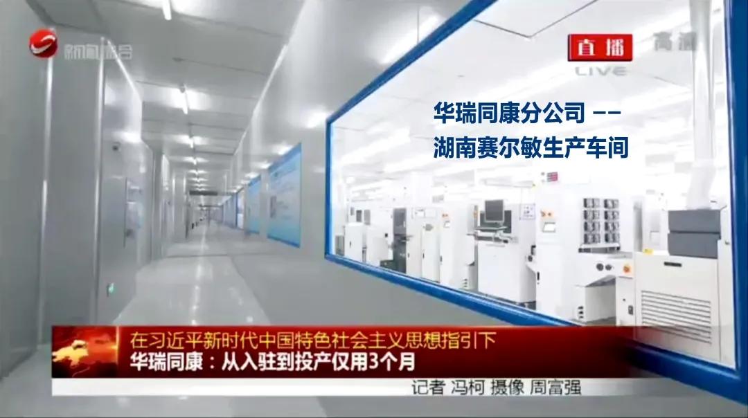 湘潭电视台:贝斯特全球最奢华官网休闲游戏官网分公司赛尔敏,从入驻到生产达效仅用3个月